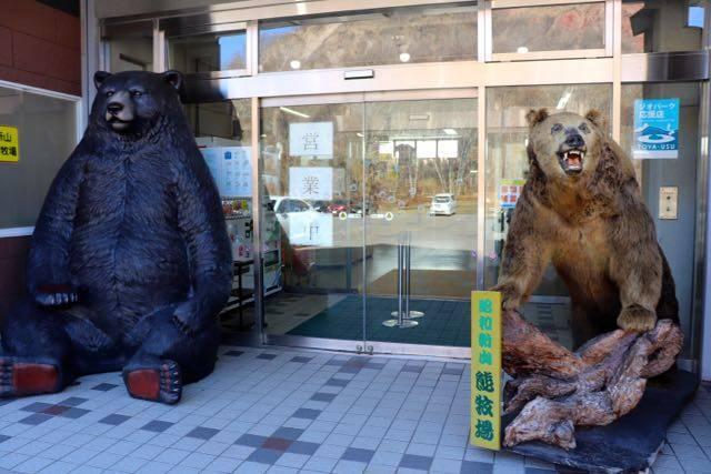昭和新山熊牧場 外観