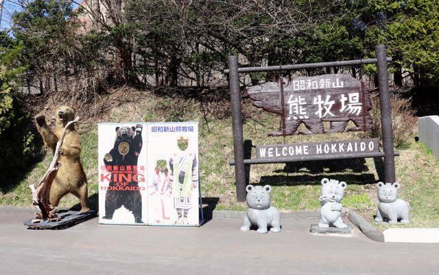 昭和新山熊牧場 記念撮影