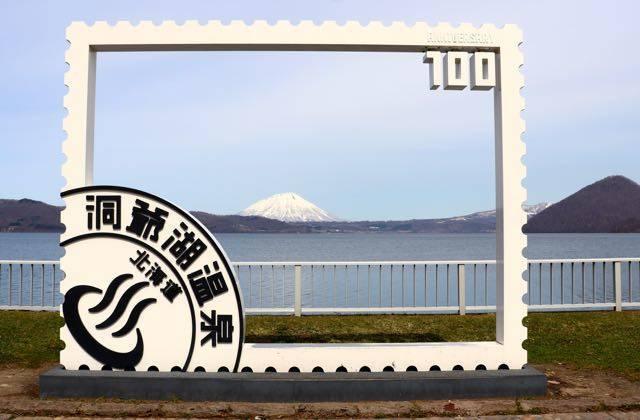 洞爺湖ぐるっと彫刻公園