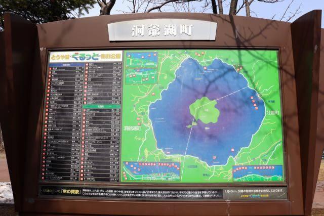 洞爺湖ぐるっと彫刻公園 案内板