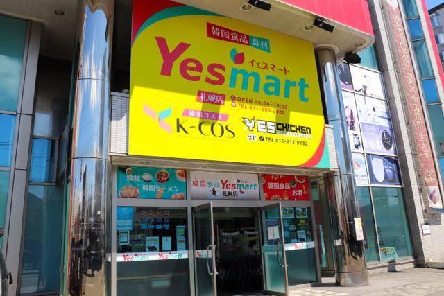 yes mart 札幌店 外観