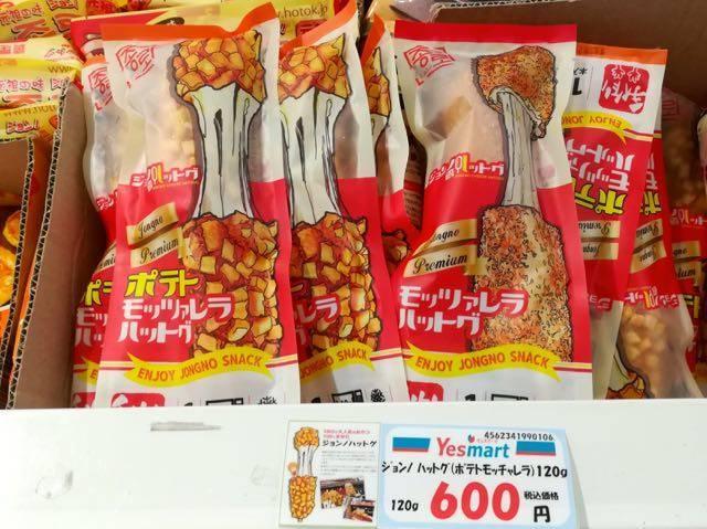 YES MART札幌店 ハットグ ポテトモツァレラ
