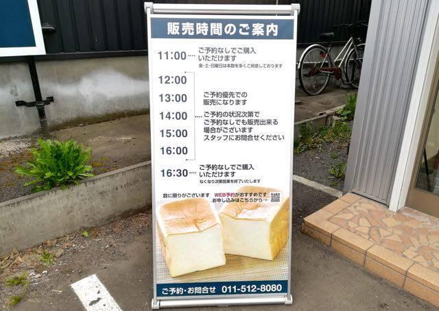 晴れパン 販売時間