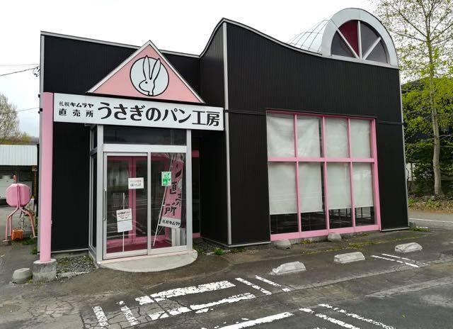 札幌キムラヤ直売所 うさぎのパン工房外観