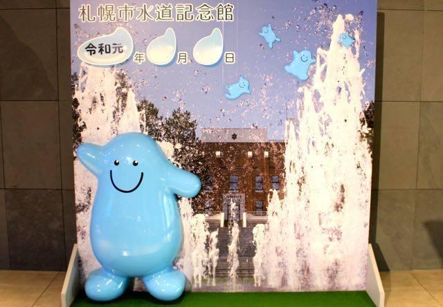 札幌水道局公式キャラクター ウォッピー