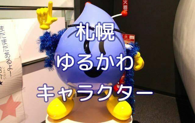 札幌 ゆるかわキャラクター
