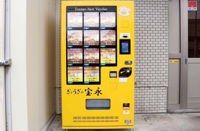 ぎょうざの宝永 自動販売機