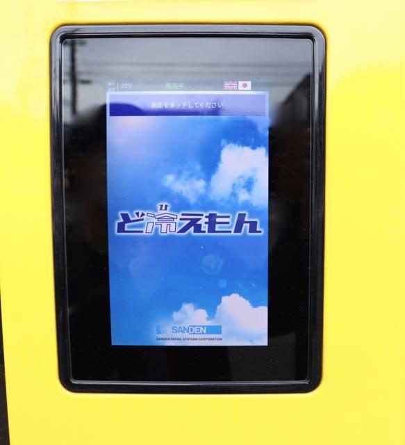 餃子の宝永 自動販売機タッチパネル