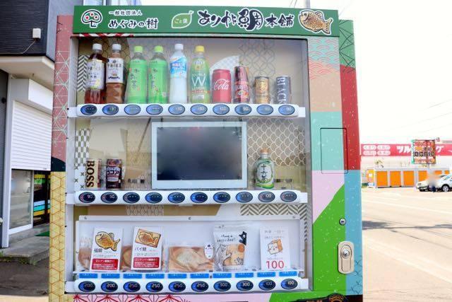 ありが鯛本舗 こと葉 たい焼き自動販売機