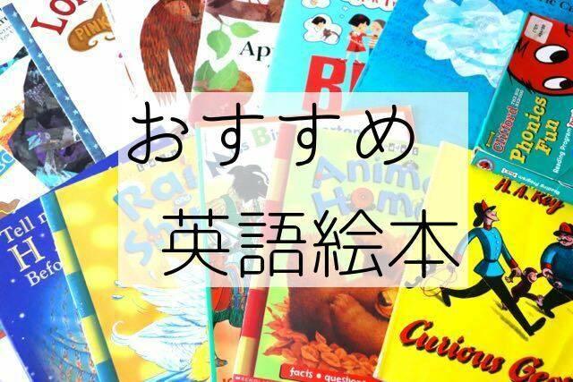 おすすめ英語絵本