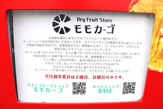 モモカーゴ ドライフルーツ自動販売機