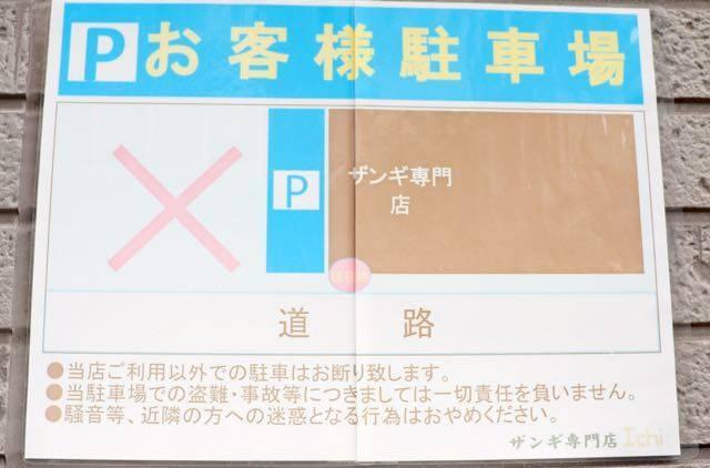 ギンザ専門店Ichi 駐車場