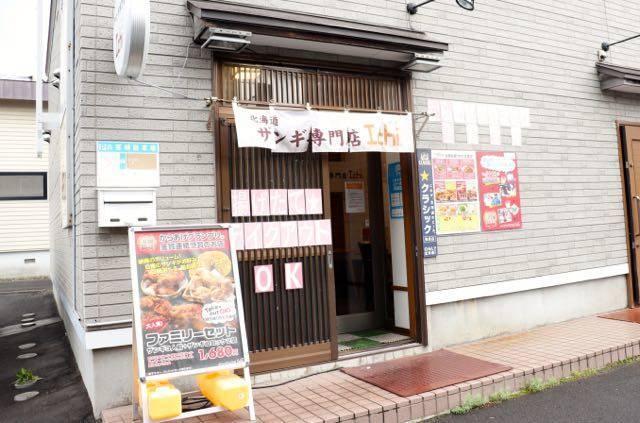 ザンギ専門店Ichi 外観