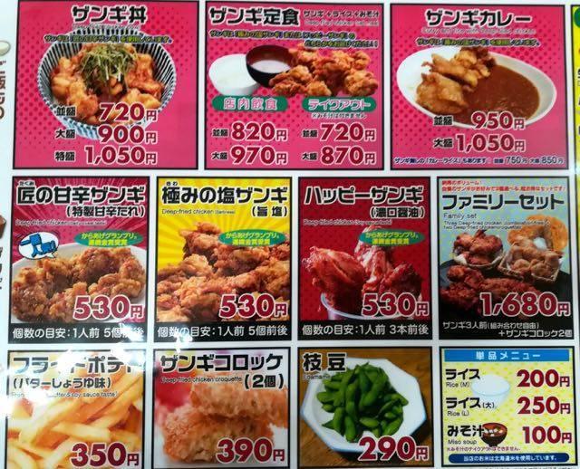 ザンギ専門店ichi メニュー