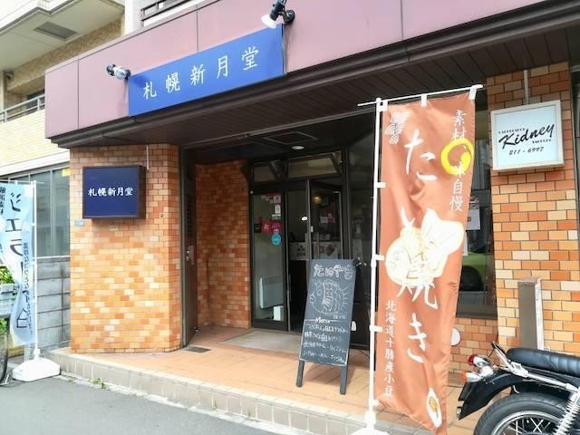 たい焼き屋 札幌新月堂 外観