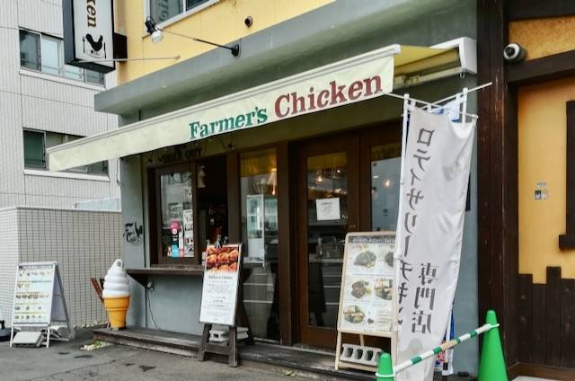 ファーマーズチキン札幌山鼻店 外観