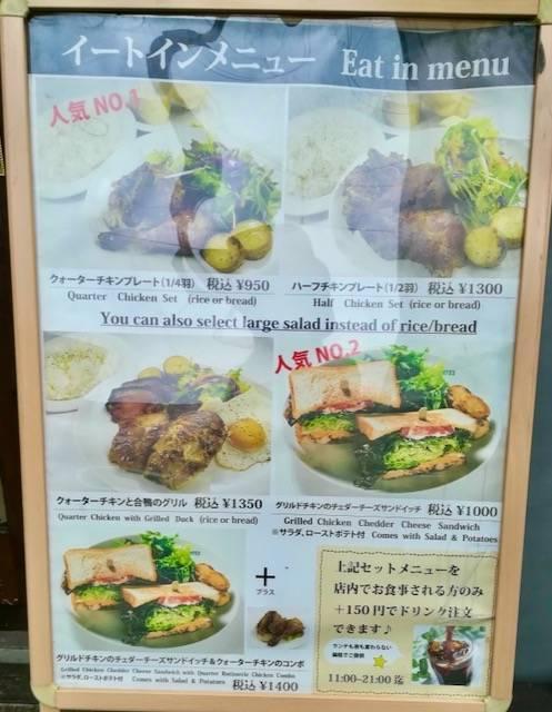 ファーマーズチキン札幌山鼻店