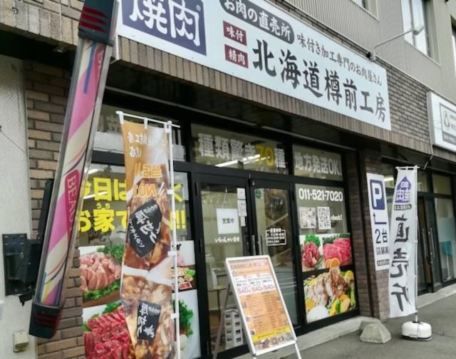 北海道樽前工房直売所 札幌店 外観
