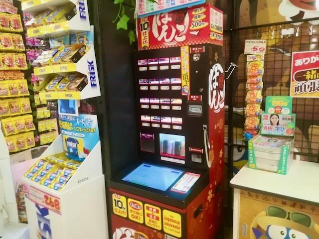 はんこ自動販売機 札幌 ドン・キホーテ狸小路本店