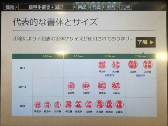 札幌ドン・キホーテ狸小路 はんこ自動販売機