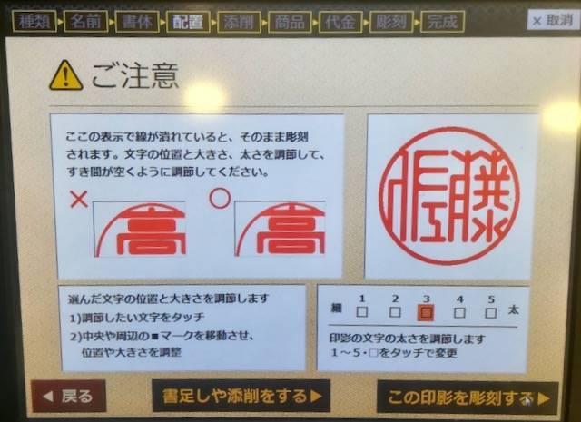 ドン・キホーテ札幌狸小路 はんこ自動販売機