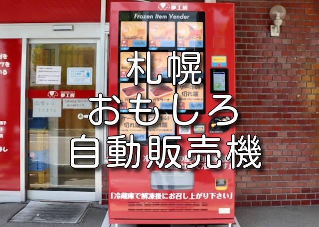 札幌 自動販売機