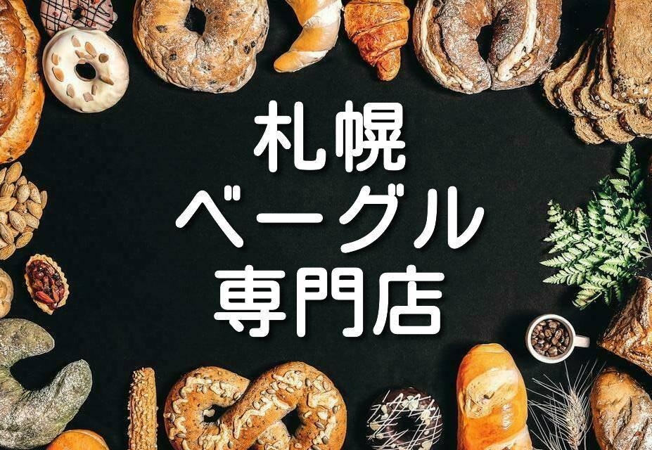 札幌 ベーグル専門店