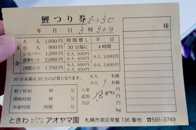 アオヤマ園 鯉つり券 受付