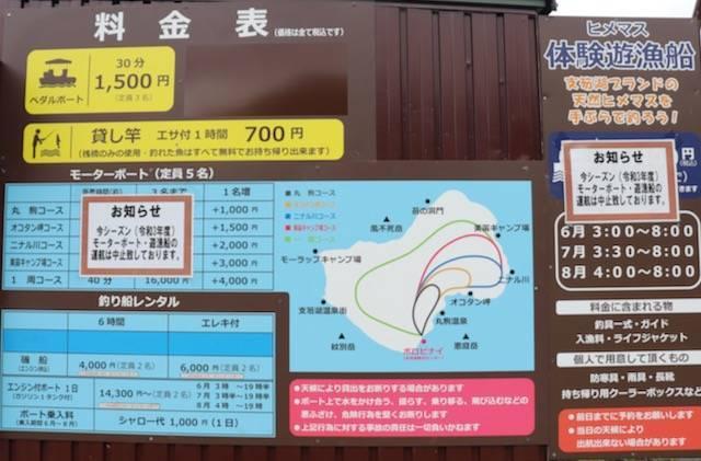 支笏湖ポロピナイ ボート遊び