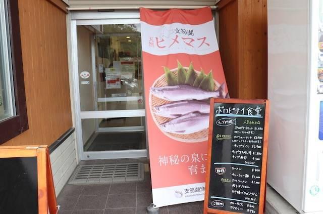 ポロピナイ食堂
