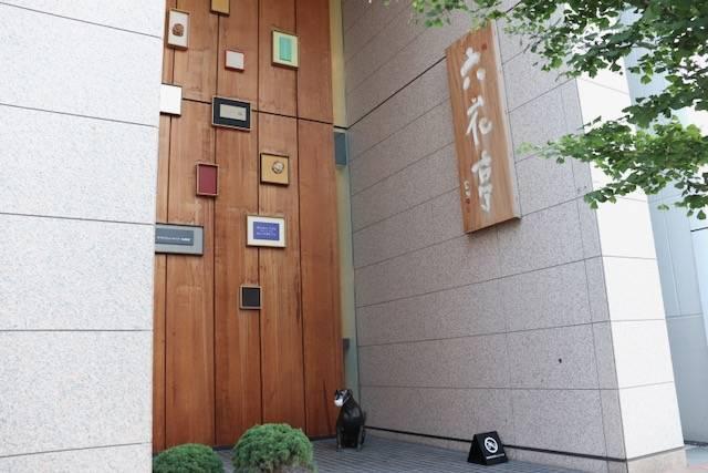 六花亭 札幌本店