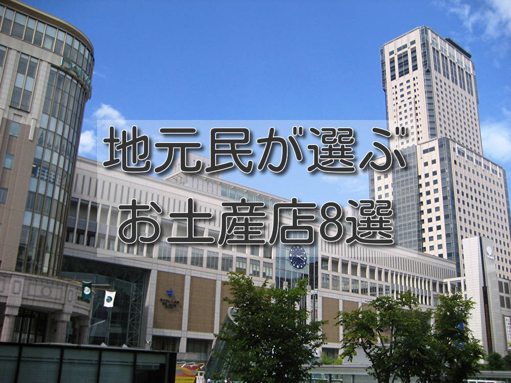 札幌 お土産店