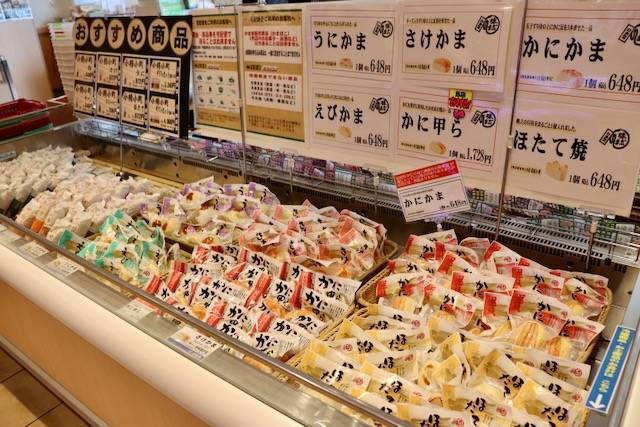 かま栄 工場直売店 冷蔵パック