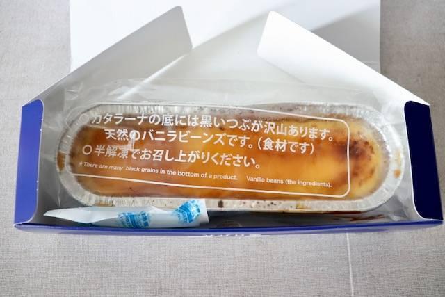 みれい菓STORE! バスクチーズケーキ