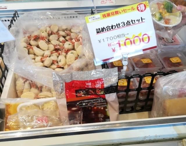 鱗幸食品直売店 割引品 セール品