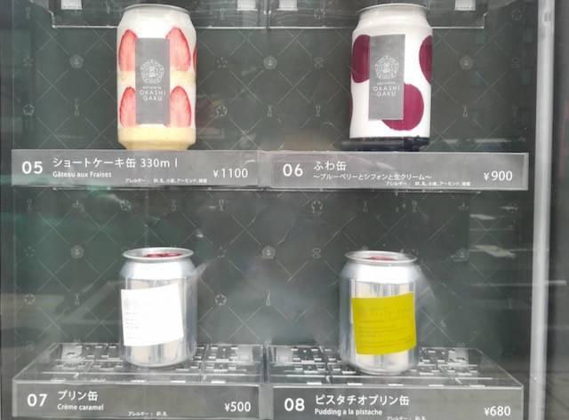 パティスリーガク ショートケーキ缶 自動販売機