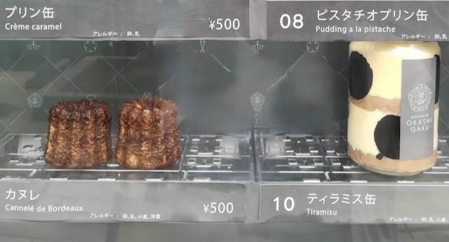パティスリーガク ショートケーキ缶自動販売機