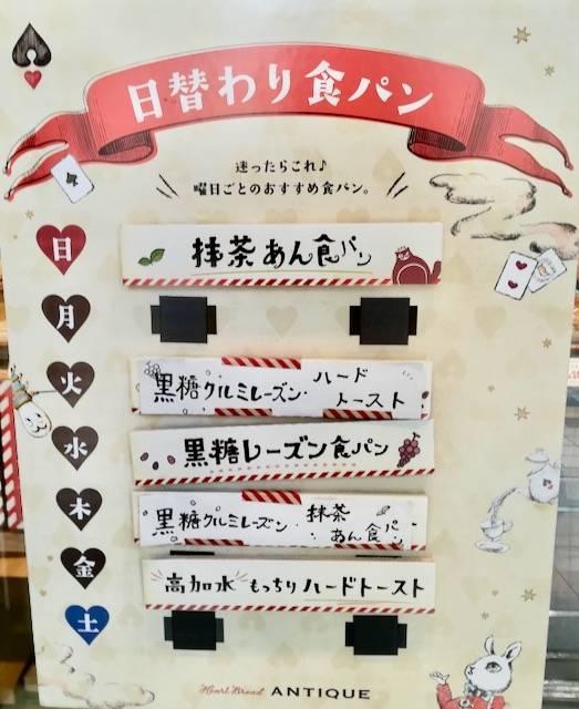 ハートブレッドアンティーク 札幌北1条店