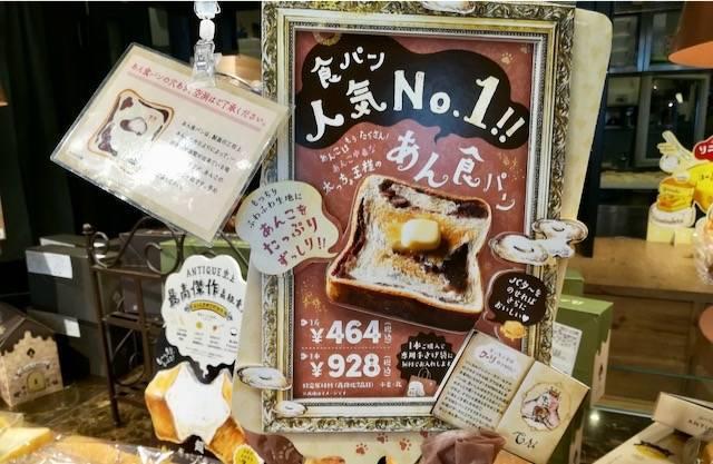 ハートブレッドアンティーク札幌北1条店 あん食パン