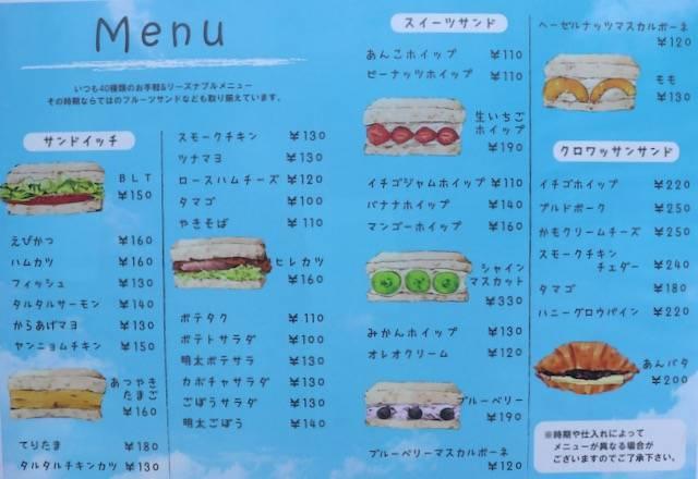 サンドイッチ専門店 もぐもぐ メニュー