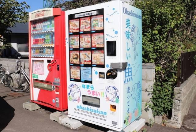 フジウロコ大橋水産 魚の自動販売機