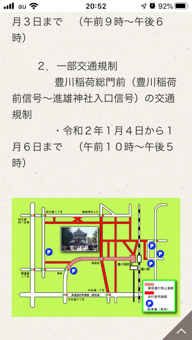 交通規制1