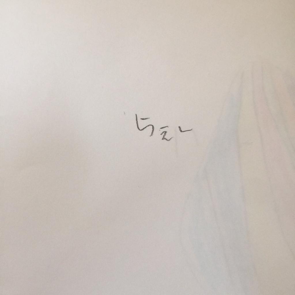 f:id:kitamotakako:20170808101039j:plain