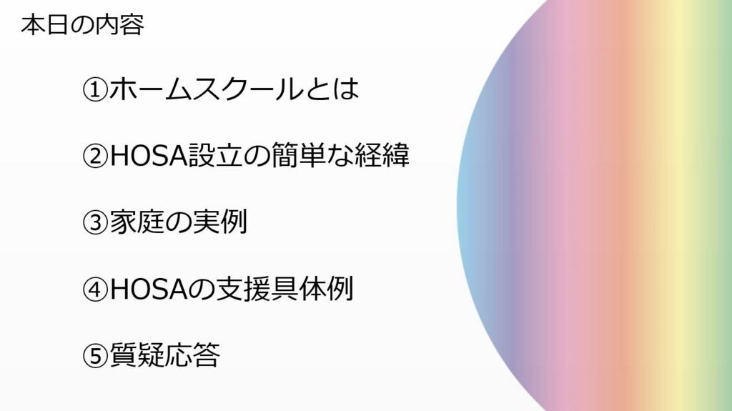 f:id:kitamotakako:20170828151121j:plain