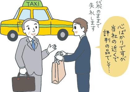 手土産【ビジネスマナー講座by北村宣晃】