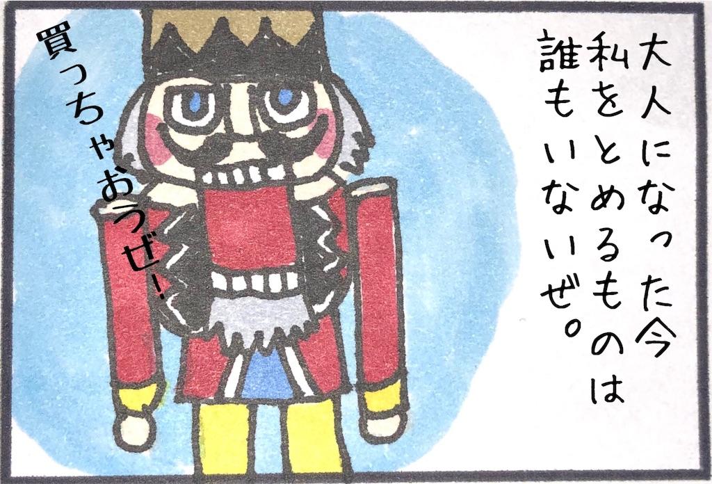 f:id:kitano-stop:20181202234202j:image