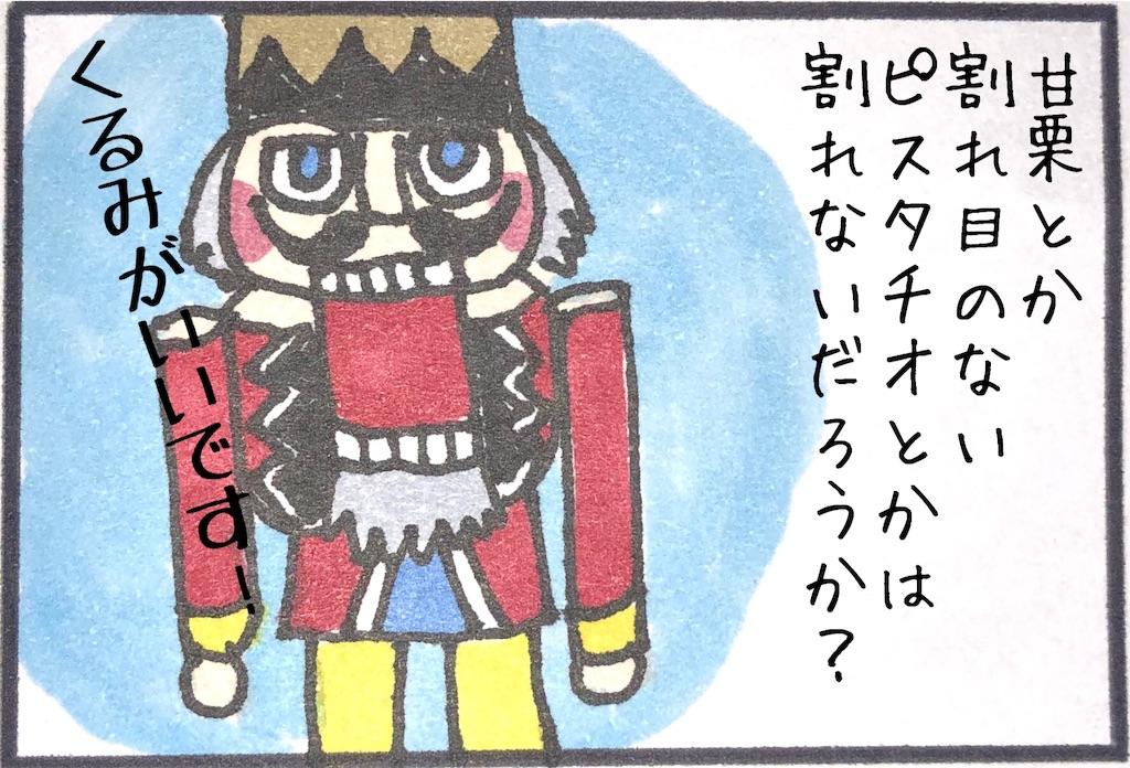 f:id:kitano-stop:20181202234223j:image