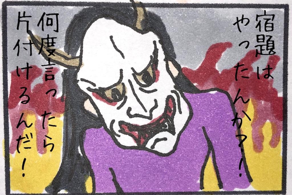 f:id:kitano-stop:20181204061703j:image
