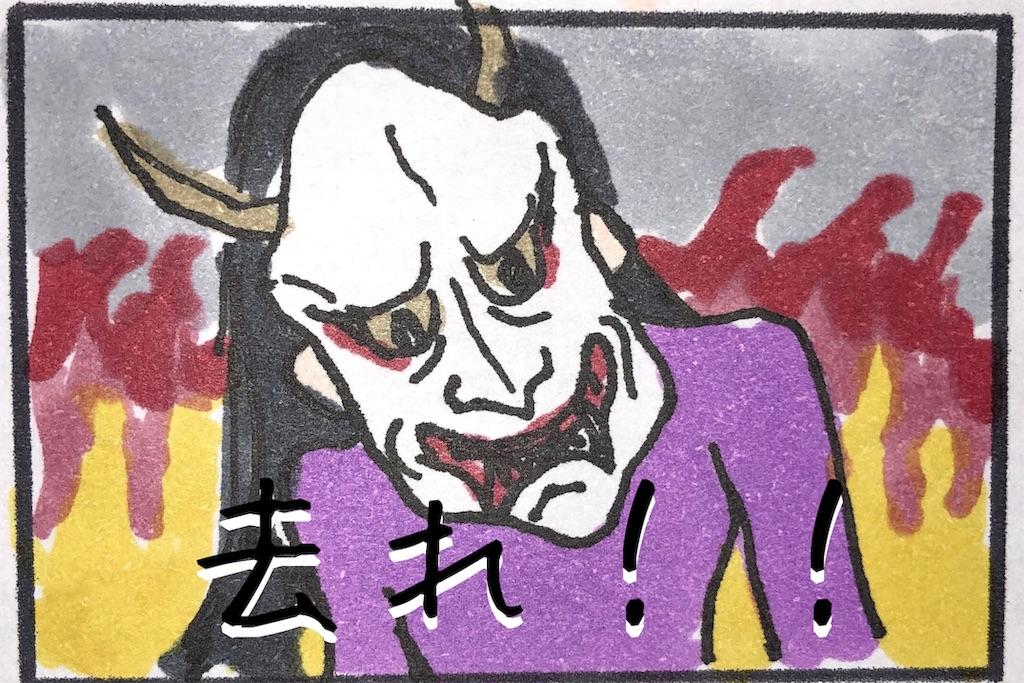 f:id:kitano-stop:20181223095221j:image