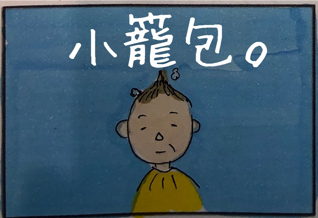 f:id:kitano-stop:20190104223459j:image